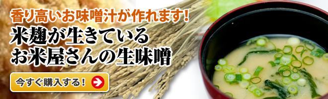 手まえ味噌 | 米麹が生きているお米屋さんの生味噌