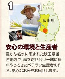 安心の環境と生産者 | 豊かな名水に恵まれた秋田県雄勝地方で、顔を寄せ合い一緒に長年やってきたベテラン生産者の作る、安心なお米をお届けします。