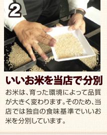 いいお米を当店で分別 | お米は、育った環境によって品質が大きく変わります。そのため、当店では独自の食味基準でいいお米を分別しています。