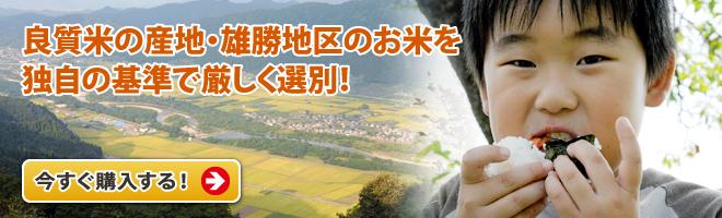 良質米の産地・雄勝地区のお米を独自の基準で厳しく選別!